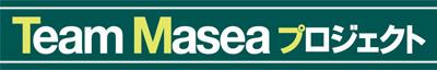 日本からITFへ!遠征で強くする!『Team Maseaプロジェクト』